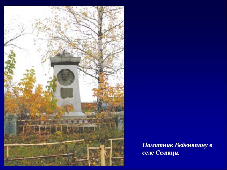 Памятник Веденяпину в селе Селищи.