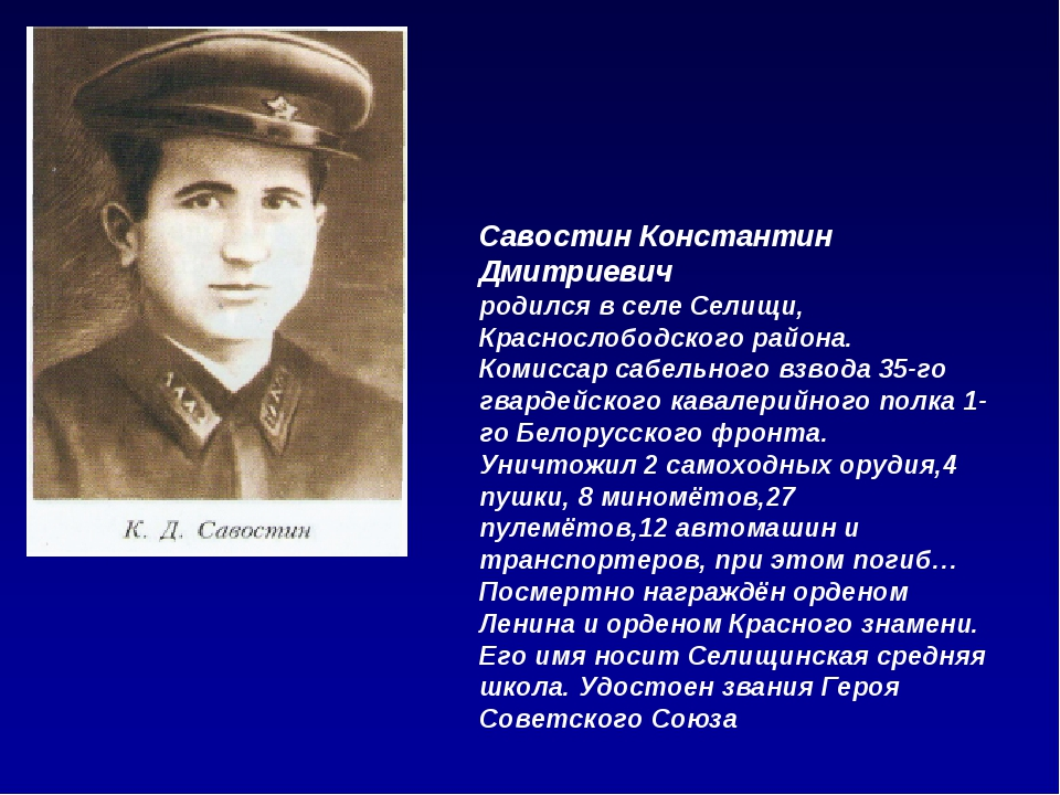Савостин Константин Дмитриевич родился в селе Селищи, Краснослободского район...