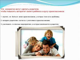 Что конкретно могут сделать родители, чтобы повысить авторитет своего ребён