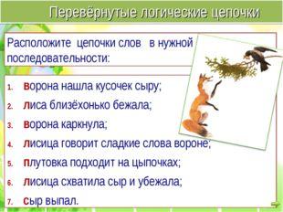 ворона нашла кусочек сыру; лиса близёхонько бежала; ворона каркнула; лисица г