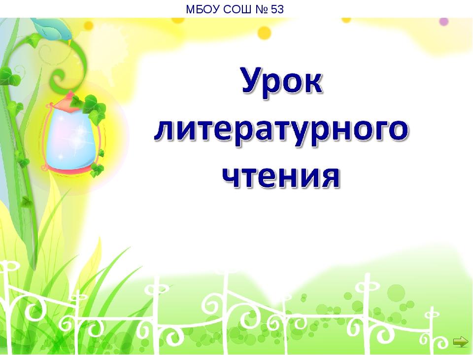 МБОУ СОШ № 53