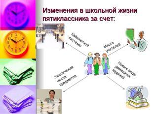 Много учителей Новые виды домашних заданий Увеличения числа предметов Кабинет