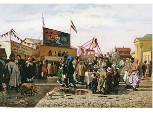 В старину на площадях в период ярмарочных гуляний можно было увидеть балаган