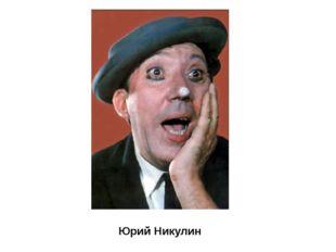 Юрий Никулин