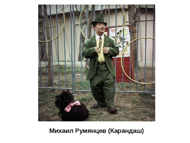 Михаил Румянцев (Карандаш)