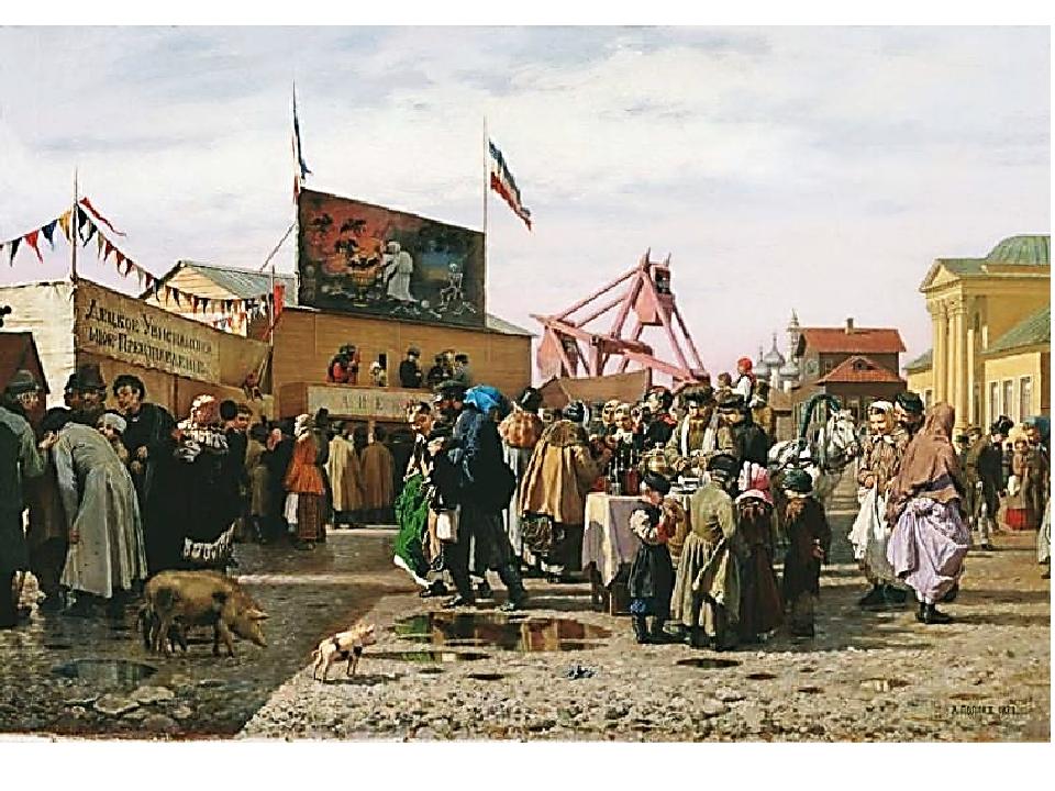 В старину на площадях в период ярмарочных гуляний можно было увидеть балаган...