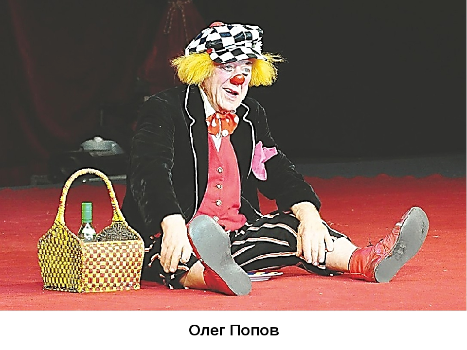 Олег Попов Всемирно известные клоуны.