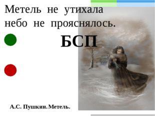 метель Метель не утихала небо не прояснялось. А.С. Пушкин. Метель. БСП , : _ ?