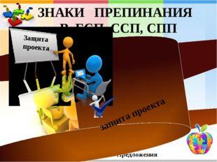 Синтаксис Сложного Предложения защита проекта Защита проекта ЗНАКИ ПРЕПИНАНИ