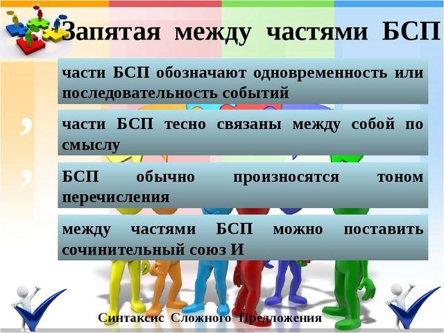 Синтаксис Сложного Предложения , Запятая между частями БСП части БСП обознача...