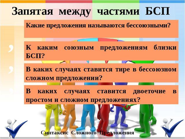 Синтаксис Сложного Предложения , Запятая между частями БСП Какие предложения...