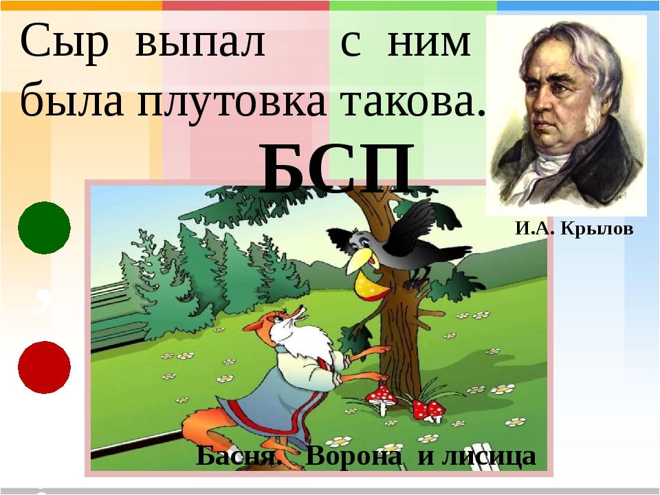 И.А. Крылов Сыр выпал с ним была плутовка такова. Басня. Ворона и лисица БСП...