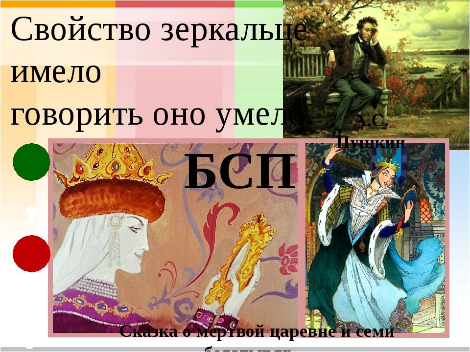 Свойство зеркальце имело говорить оно умело. А.С. Пушкин Сказка о мертвой цар...
