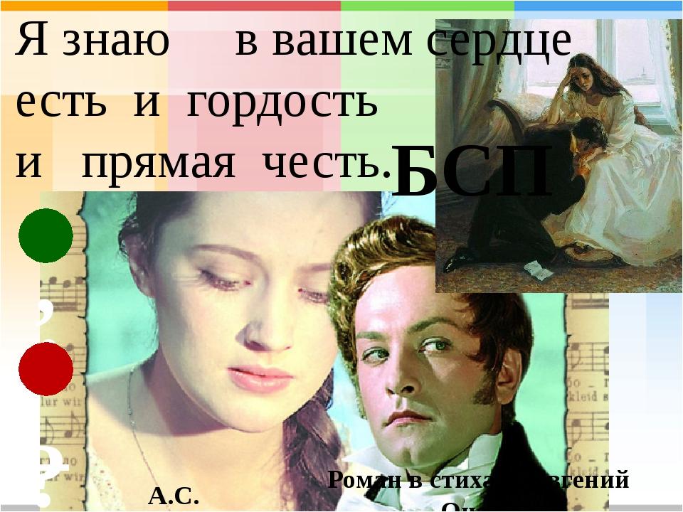 Я знаю в вашем сердце есть и гордость и прямая честь. А.С. Пушкин Роман в сти...