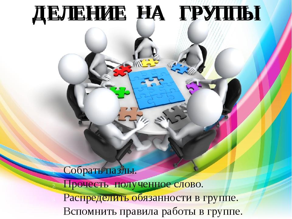 harmonious work environment through communication