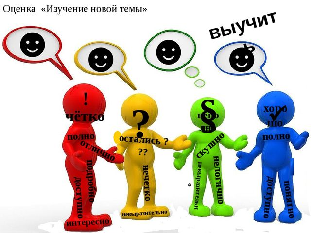 Оценка «Изучение новой темы» отлично выучить хорошо ! § ☻ ☻ ? ☻ ☻ доступно по...
