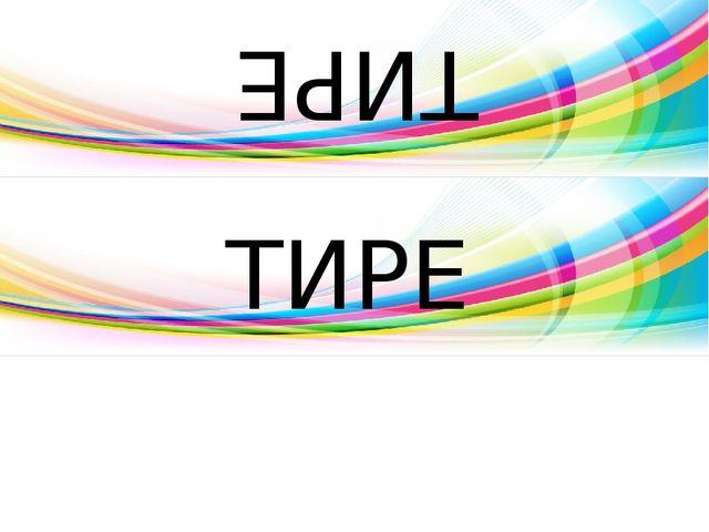 ТИРЕ ТИРЕ