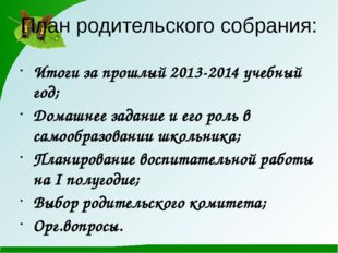 План родительского собрания: Итоги за прошлый 2013-2014 учебный год; Домашнее