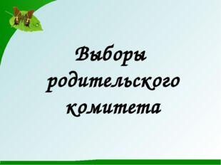 Выборы родительского комитета