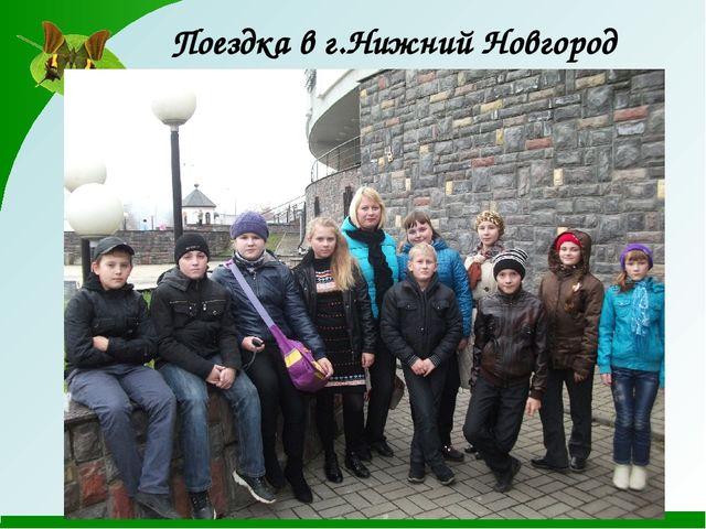 Поездка в г.Нижний Новгород