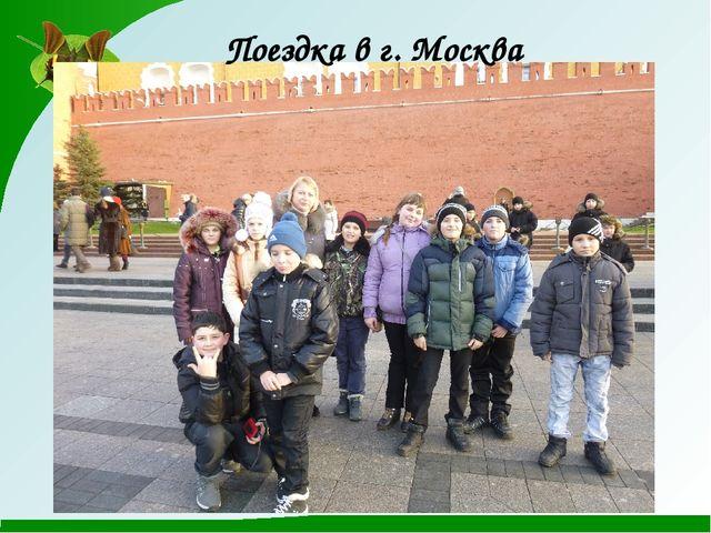 Поездка в г. Москва