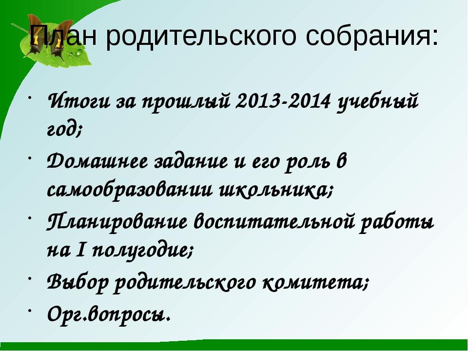 План родительского собрания: Итоги за прошлый 2013-2014 учебный год; Домашнее...
