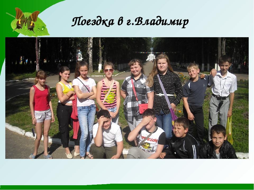 Поездка в г.Владимир