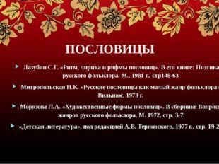ПОСЛОВИЦЫ Лазубин С.Г. «Ритм, лирика и рифмы пословиц». В его книге: Поэтика