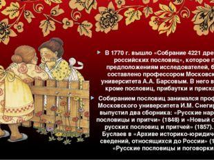 В 1770 г. вышло «Собрание 4221 древних российских пословиц», которое по пред