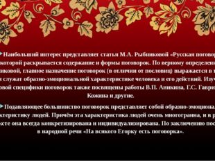Наибольший интерес представляет статья М.А. Рыбниковой «Русская поговорка»,