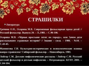 СТРАШИЛКИ Литература Гречина О.Н., Осорина М.В. Современная фольклорная пр