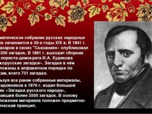 Систематическое собрание русских народных загадок начинается в 30-е годы XIX