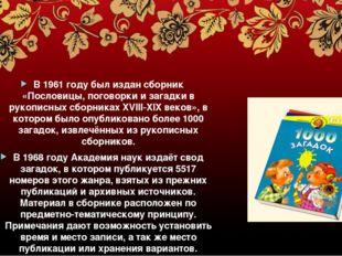 В 1961 году был издан сборник «Пословицы, поговорки и загадки в рукописных с