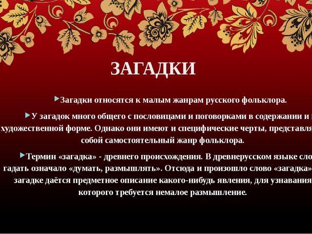 ЗАГАДКИ Загадки относятся к малым жанрам русского фольклора. У загадок много...