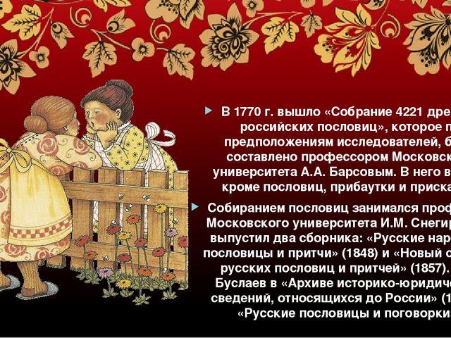 В 1770 г. вышло «Собрание 4221 древних российских пословиц», которое по пред...