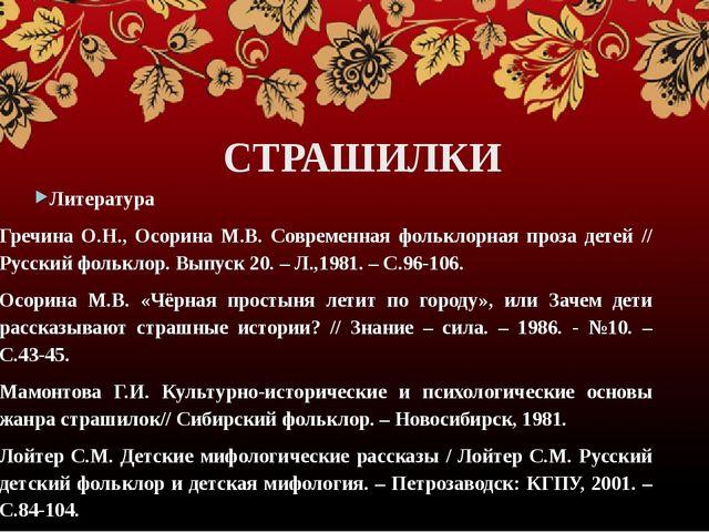 СТРАШИЛКИ Литература Гречина О.Н., Осорина М.В. Современная фольклорная пр...