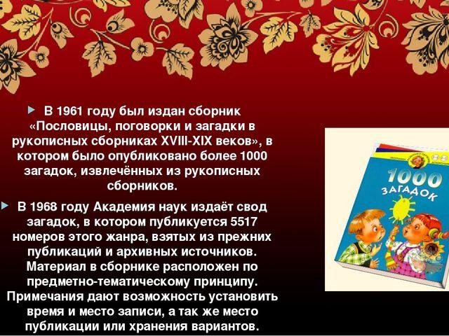 В 1961 году был издан сборник «Пословицы, поговорки и загадки в рукописных с...