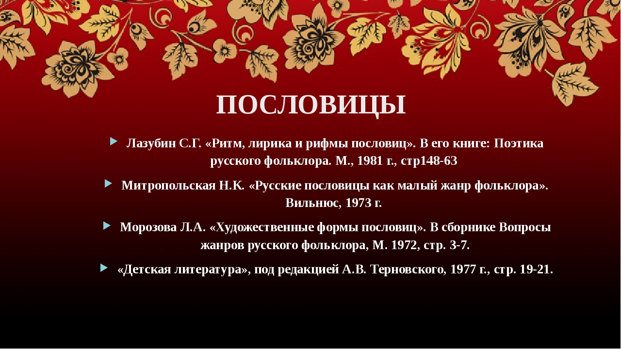 ПОСЛОВИЦЫ Лазубин С.Г. «Ритм, лирика и рифмы пословиц». В его книге: Поэтика...
