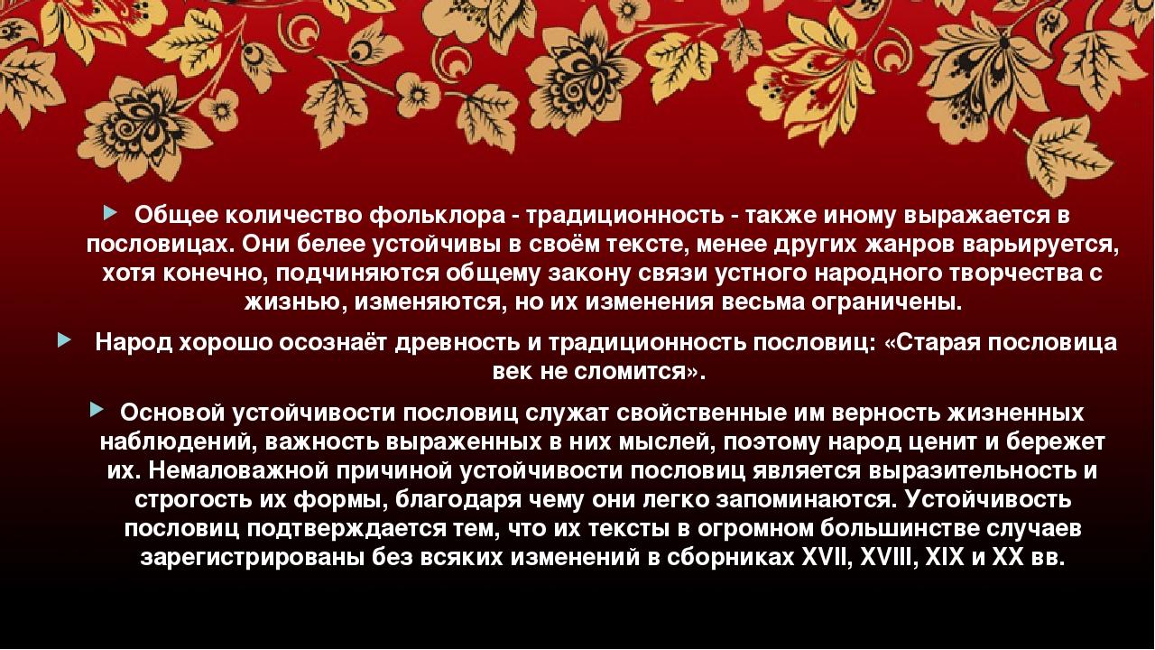 Общее количество фольклора - традиционность - также иному выражается в посло...