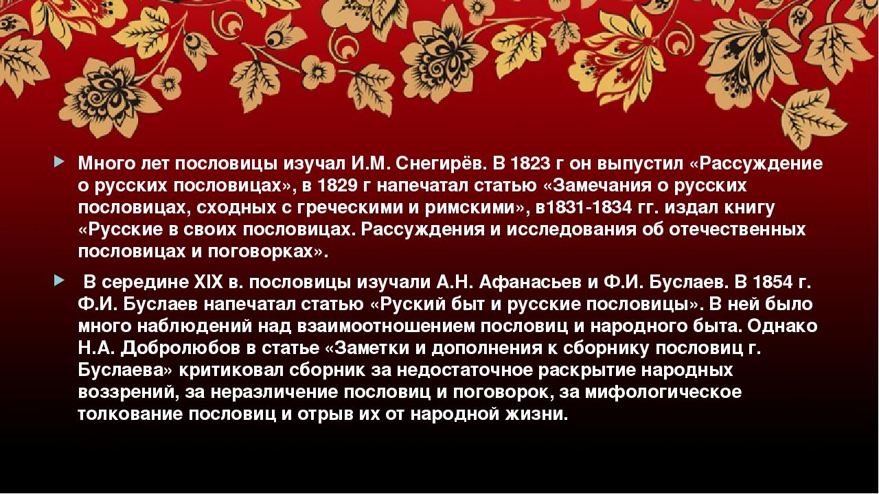 Много лет пословицы изучал И.М. Снегирёв. В 1823 г он выпустил «Рассуждение...