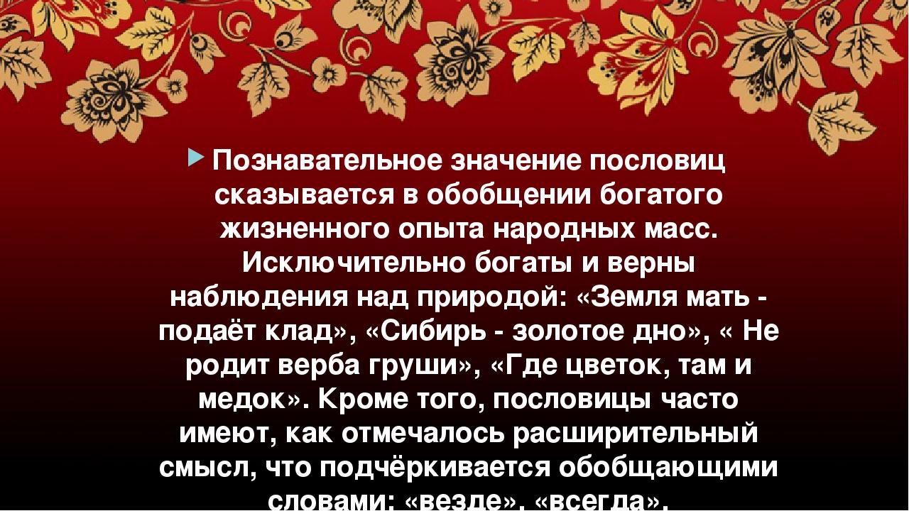 Познавательное значение пословиц сказывается в обобщении богатого жизненного...