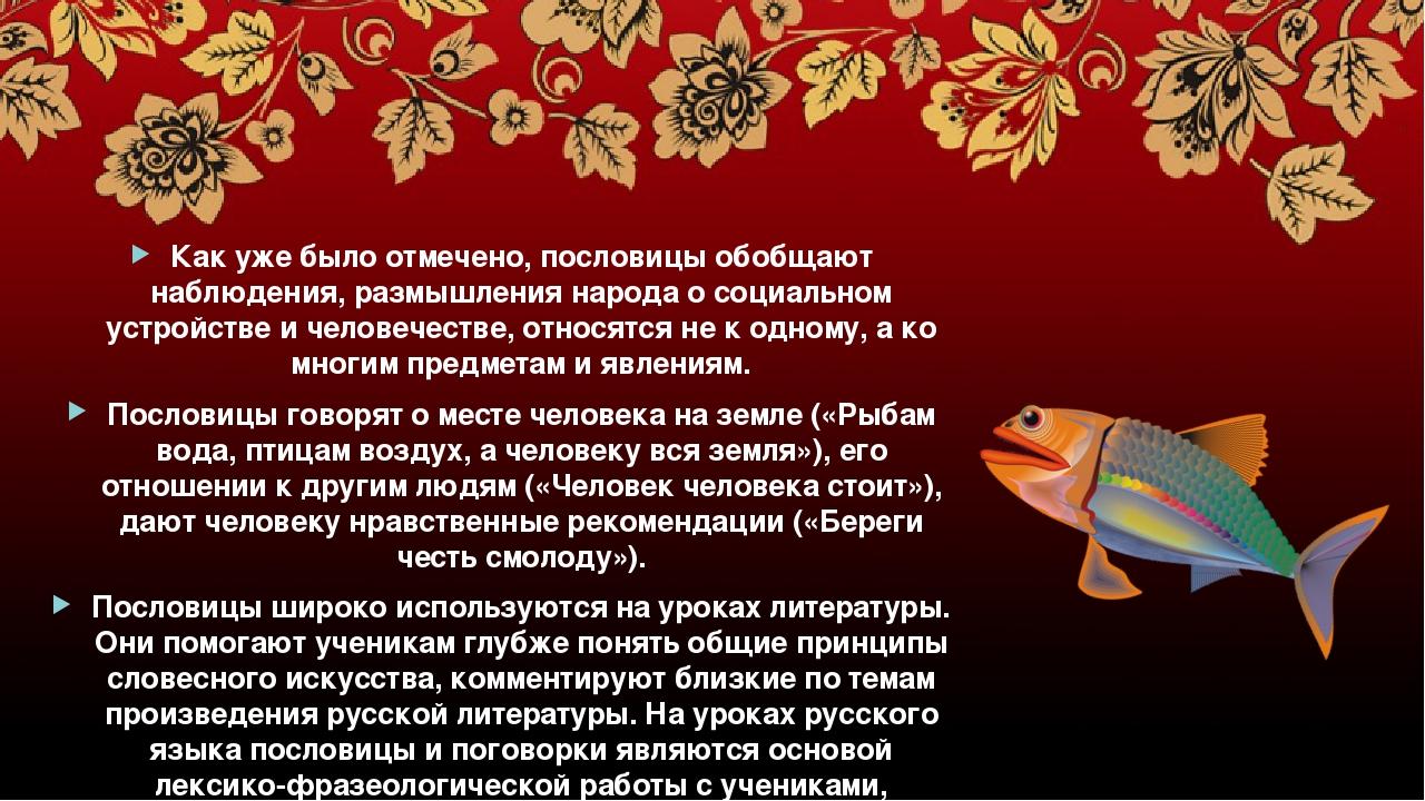 Как уже было отмечено, пословицы обобщают наблюдения, размышления народа о с...
