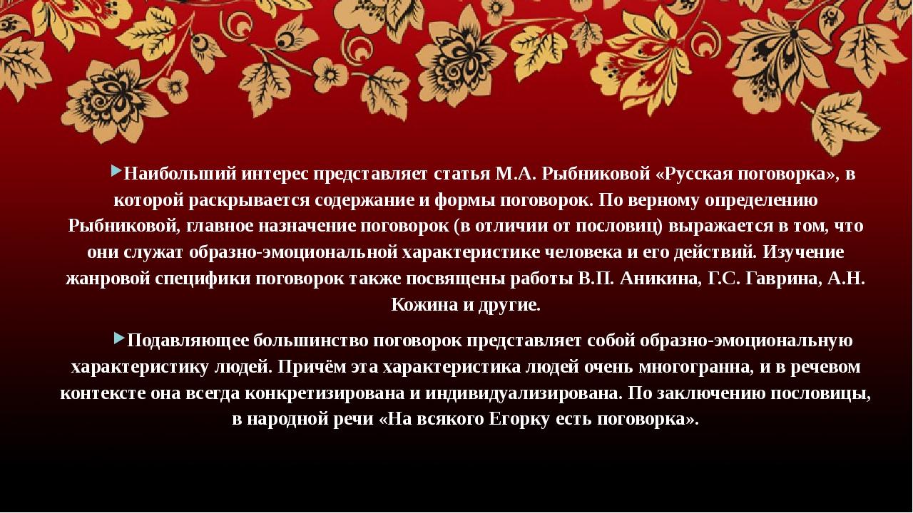 Наибольший интерес представляет статья М.А. Рыбниковой «Русская поговорка»,...