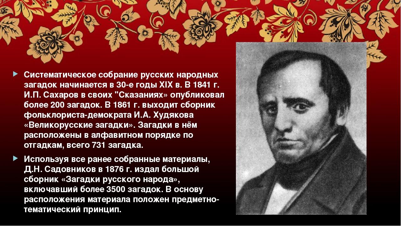 Систематическое собрание русских народных загадок начинается в 30-е годы XIX...