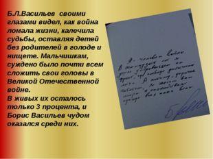 Б.Л.Васильев своими глазами видел, как война ломала жизни, калечила судьбы, о