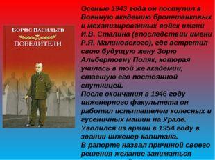 Осенью 1943 года он поступил в Военную академию бронетанковых и механизирован