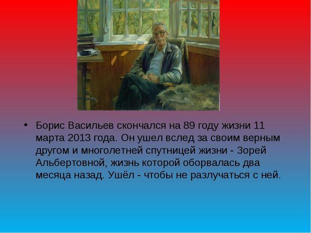 Борис Васильев скончался на 89 году жизни 11 марта 2013 года. Он ушел вслед...