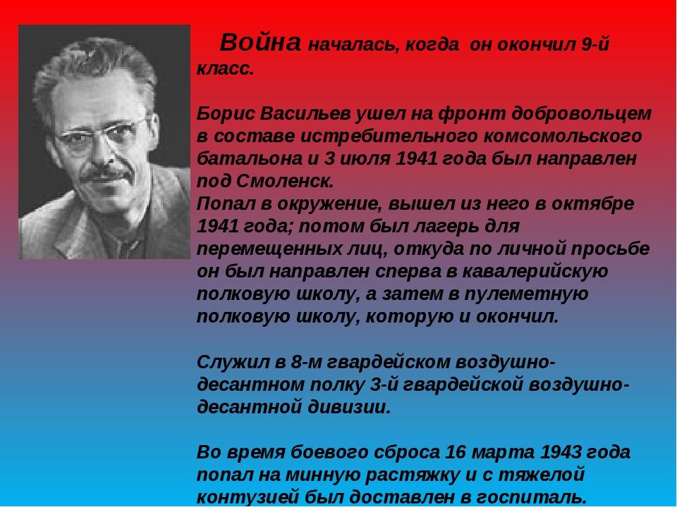 Война началась, когда он окончил 9-й класс. Борис Васильев ушел на фронт доб...