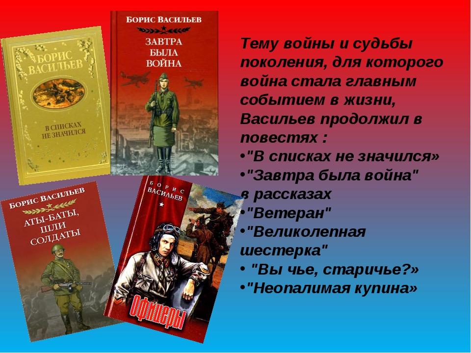 Тему войны и судьбы поколения, для которого война стала главным событием в ж...