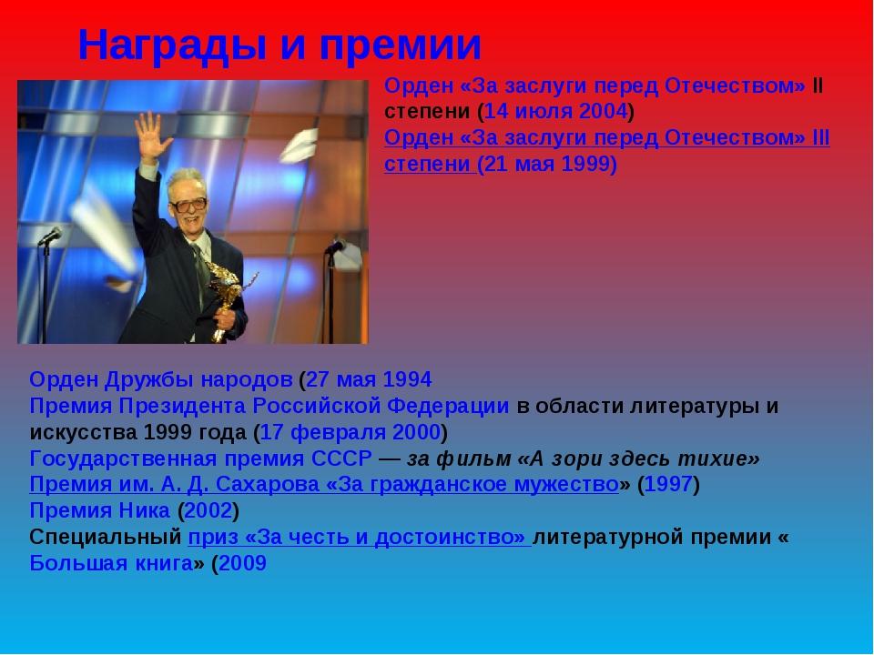 Орден Дружбы народов (27 мая 1994 Премия Президента Российской Федерации в о...